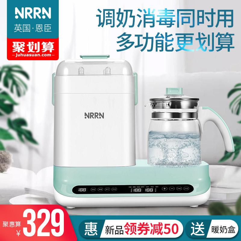 点击查看商品:恩臣恒温调奶器婴儿热水壶智能自动保温奶暖奶三合一冲奶粉机神器