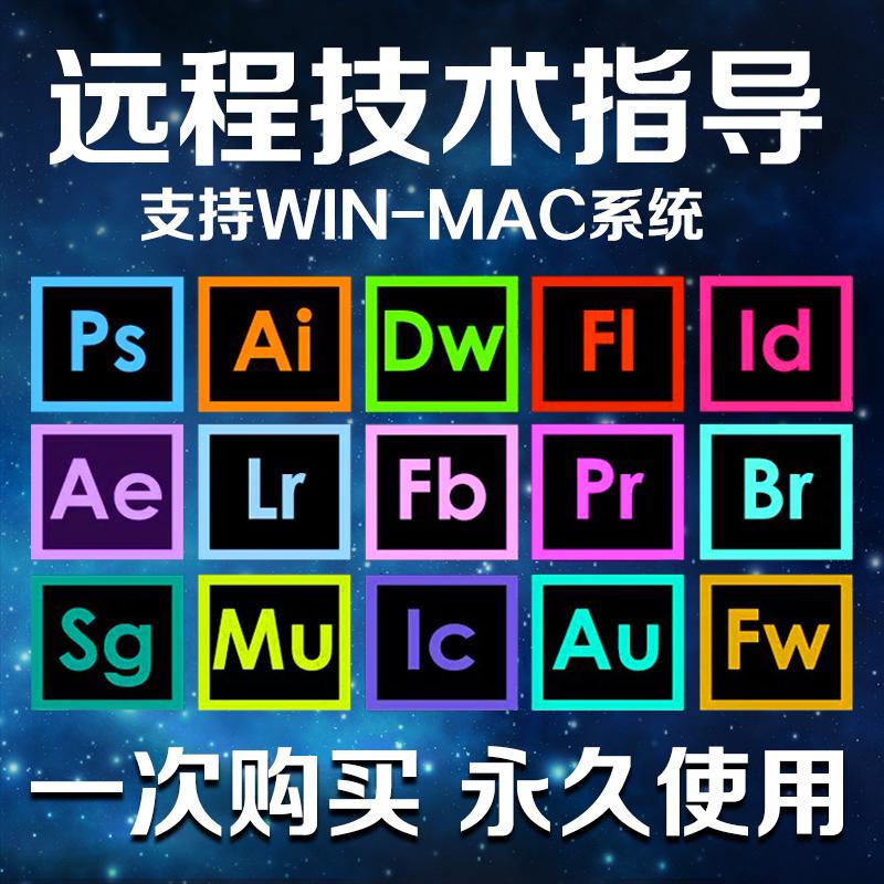 PS软件中文版 安装软件 正版Ps cc 2019安装包 2018安装包 photoshop视频教程 永久使用