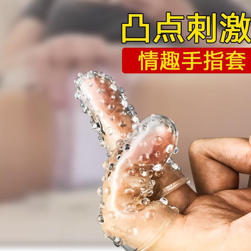 手指套情趣用情床上高潮颗粒夫妻共用调情神器挑逗黄色房趣激情SM