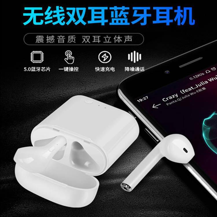 无线i7s蓝牙耳机tws双耳网红i7mini抖音同款隐形最小女网易云华为