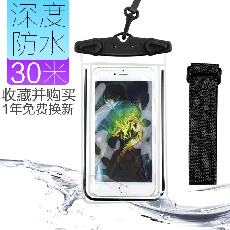 手机防尘防水袋华为苹果6潜水温泉游泳触屏包oppo魅族vivo防水套
