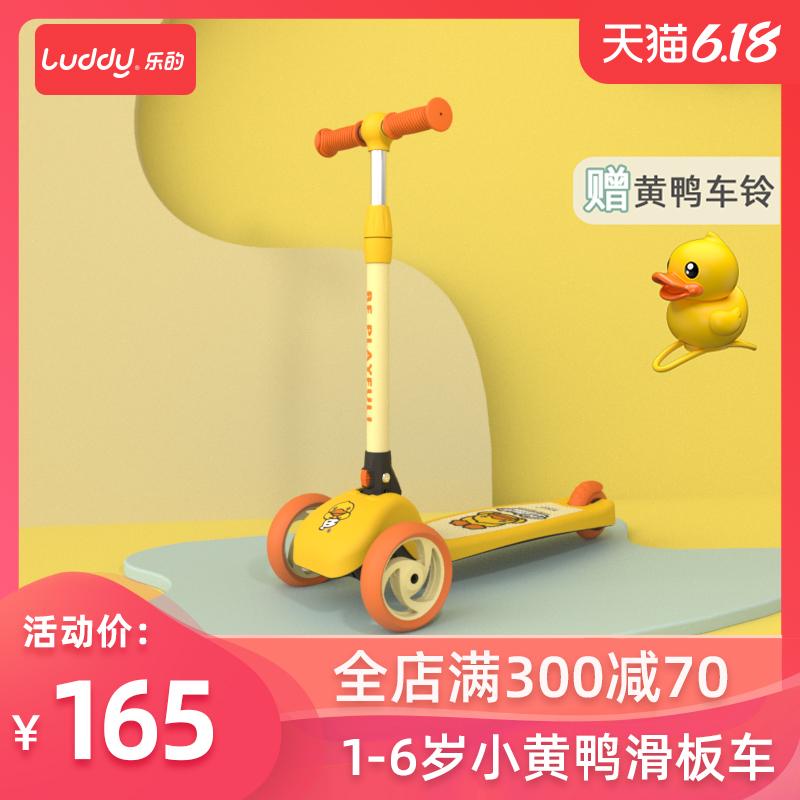 点击查看商品:乐的儿童滑板车1-3-6岁宝宝可折叠男女小孩溜溜车单脚滑滑踏板车