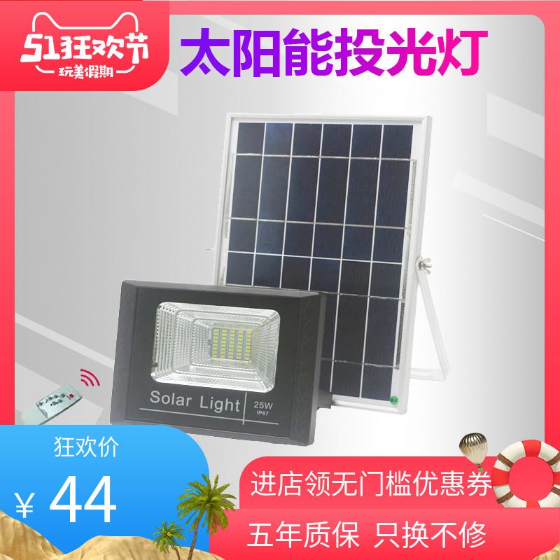 太阳能灯户外庭院灯led投光灯照明家用超亮遥控新农村100W路灯