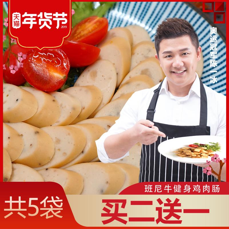 点击查看商品:【班尼牛】高蛋白鸡肉香肠 鸡胸肉健身代餐即食轻食套餐250g*2袋