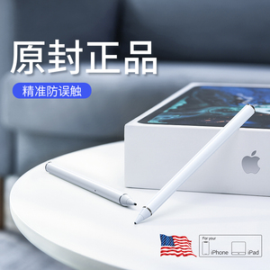 apple pencil capacitive pen ipad apple generation tablet touch handwriting touch screen second generation mobile phone air brush Huawei m6 universal anti-mistouch 2018 computer ipencil hand-painted 2019