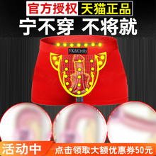 British magnetotherapy pants men's underwear sexy physiological penis couples pull pants fashion personality Sao JJ male dream