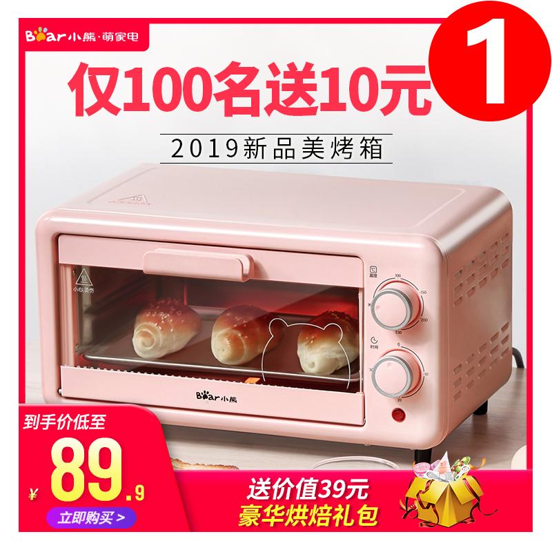 小熊烤箱家用小型双层小烤箱烘焙多功能全自动电烤箱迷你迷小型机