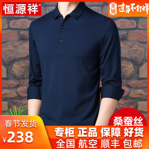 Hengyuanxiang autumn and winter silk long-sleeved t-shirt men's lapel thin section solid color middle-aged casual ice silk polo shirt men's clothing