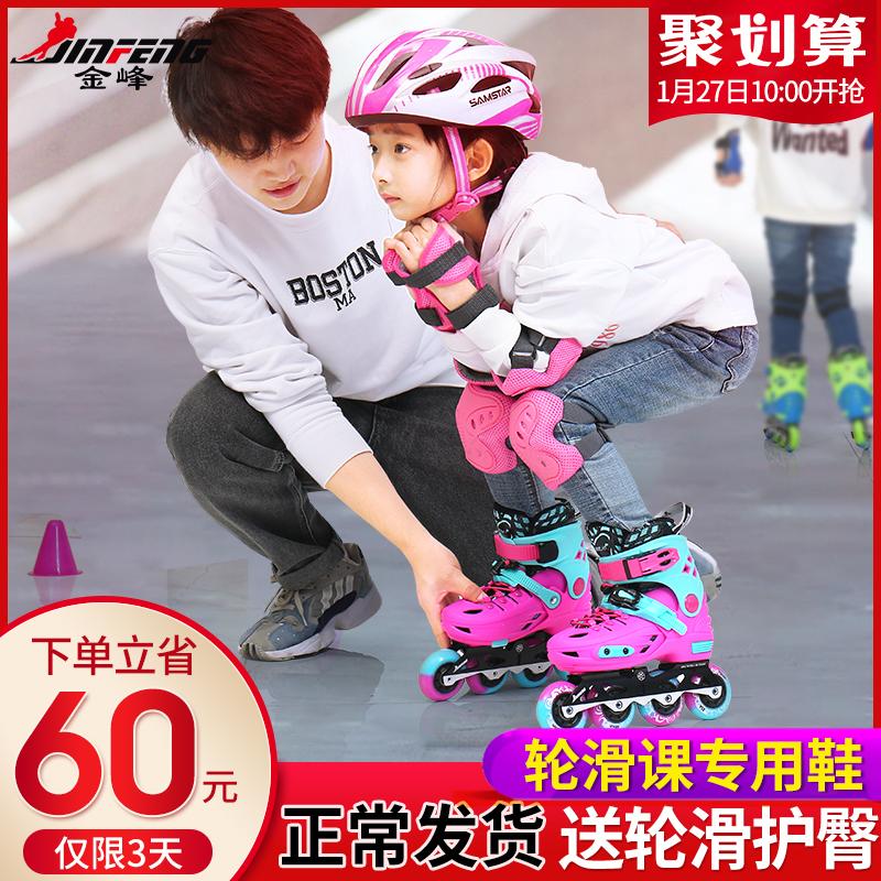 [¥258]金峰轮滑鞋溜冰鞋儿童全套装可调小孩男女中大童专业旱冰鞋初学者