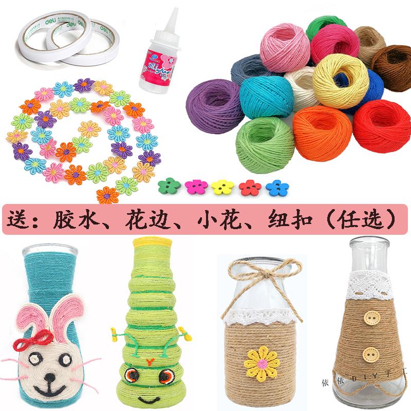 彩色麻绳12色套餐儿童玻璃瓶创意diy幼儿园手工编织绑花瓶的绳子1元无条件券