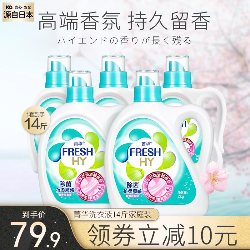 菁华樱花洗衣液优惠券-91淘券