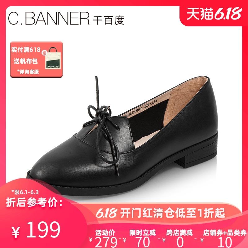 C.BANNER/千百度春秋新商场同款系带低跟女鞋单鞋A8145250WX