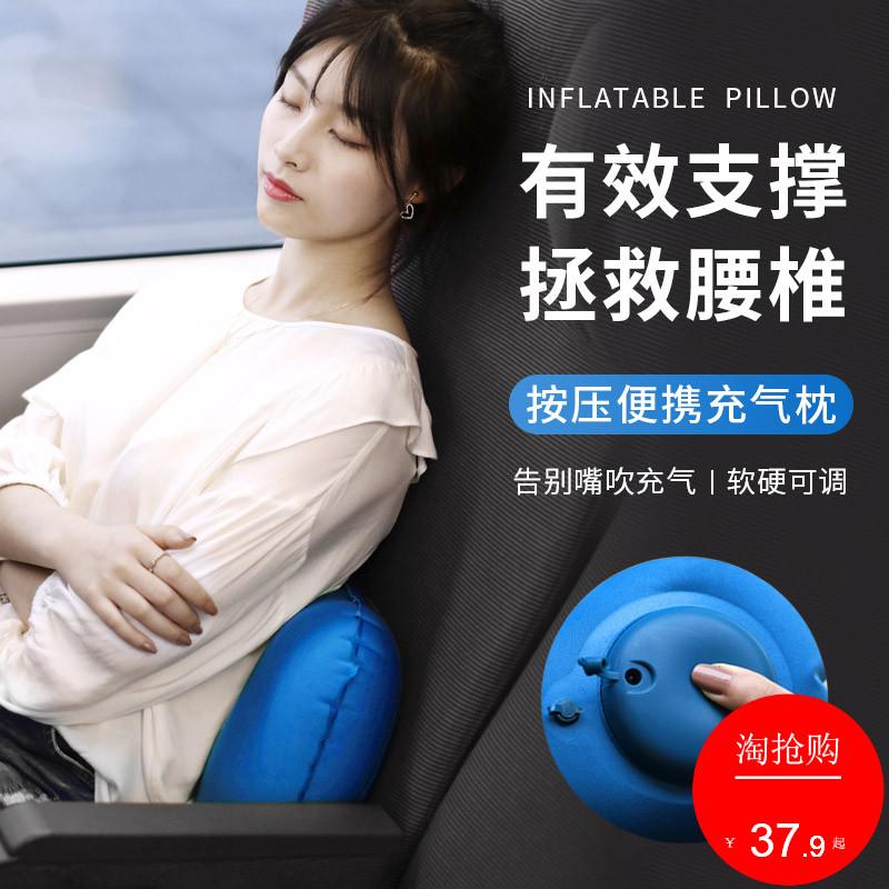 旅行便携充气枕头坐火车长途飞机睡觉神器户外吹气腰枕护腰靠腰垫