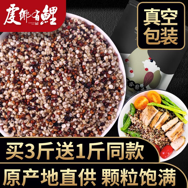 买3送1藜麦米农家三色藜麦米红白黑藜麦青海黎麦五谷杂粮粗粮500g