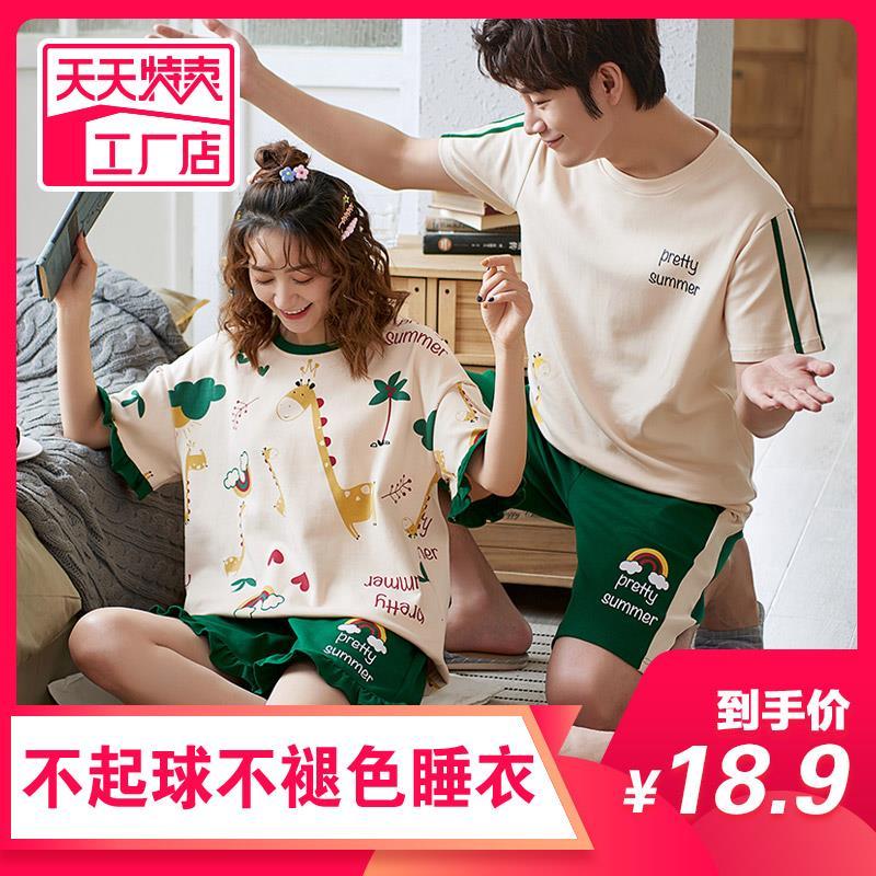 情侣睡衣女夏韩版短袖套装男女士棉质薄款 家居服可外穿宽松短裤