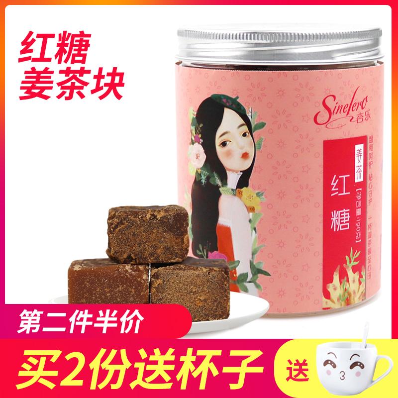 杏乐红糖姜茶块装纯手工古法老红糖姜块食糖冲饮190g/罐