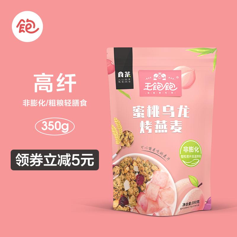 王饱饱蜜桃乌龙麦片水果谷物早餐即食代餐干吃350g