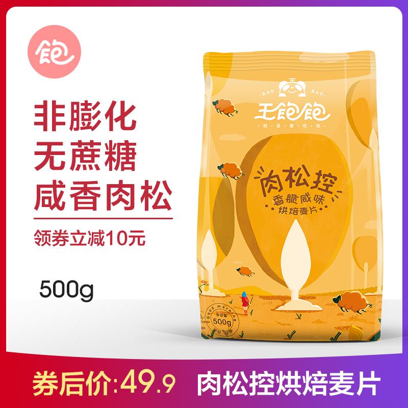 王饱饱肉松控燕麦片无蔗糖早餐冲饮即食代餐速食咸味非膨化500g