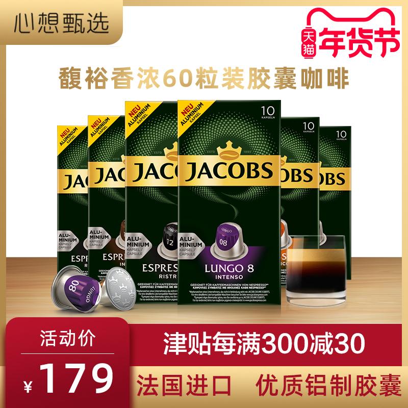 心想甄选胶囊咖啡法国进口浓缩美式特浓60粒兼心想雀巢NESPRESSO