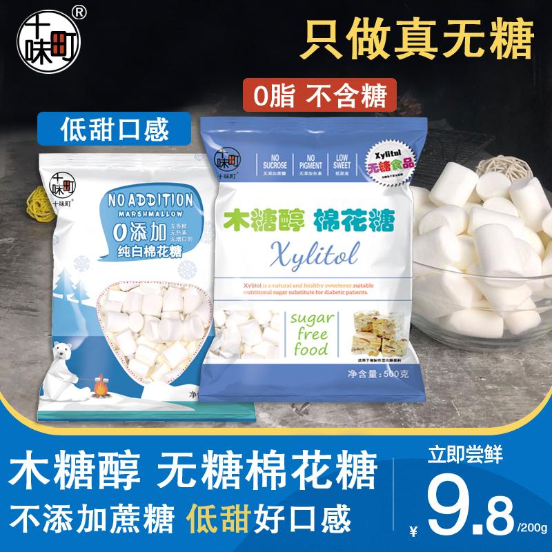 十味町【无糖棉花糖】白色木糖醇低甜烘焙雪花酥原料牛轧糖用500g
