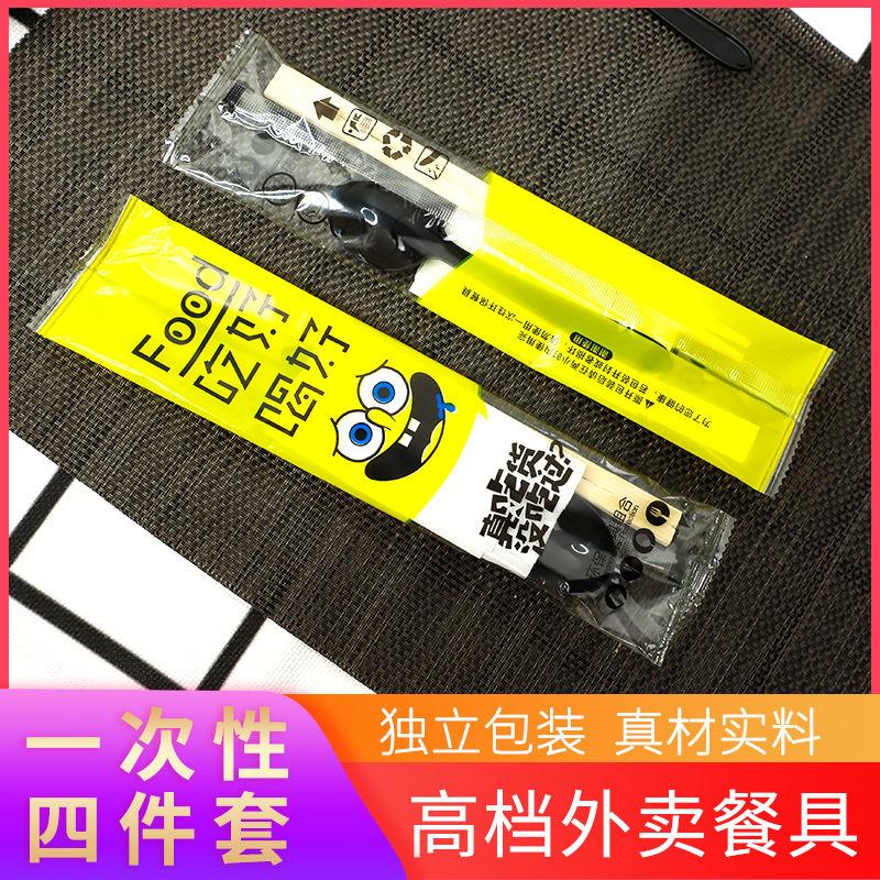 一次性筷子四件套方便筷勺子牙签纸巾套装卫生外卖商用餐具批发价