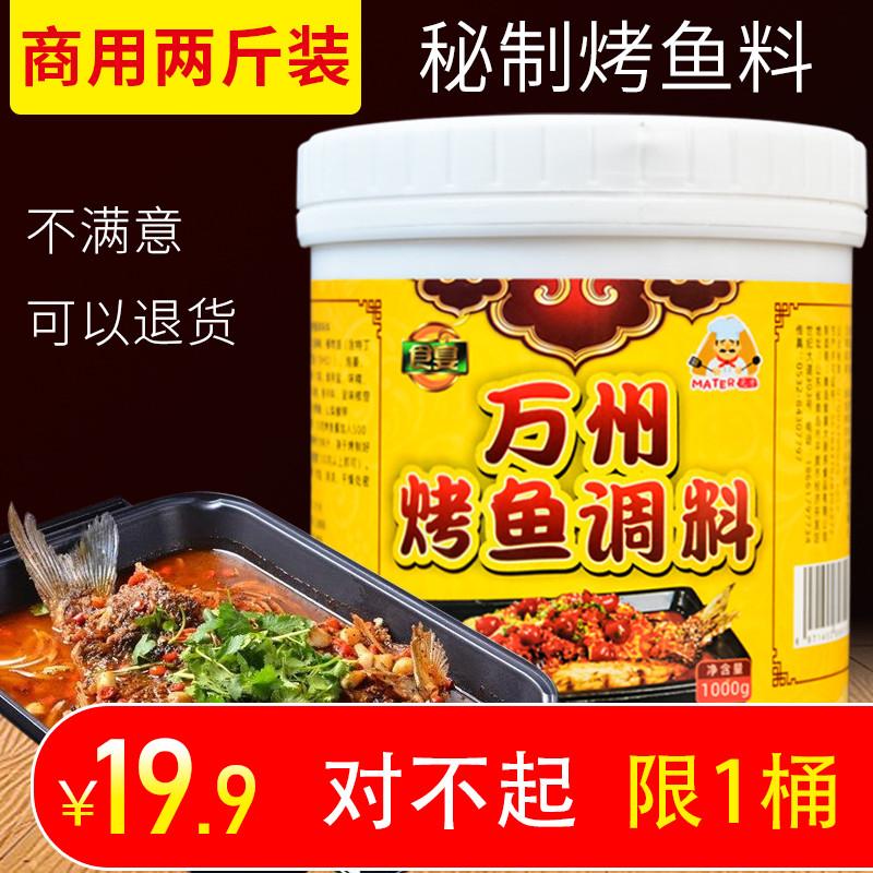 食宴烤鱼秘制料万州烤鱼调料烤鱼酱商用香膏酱香料包正宗香辣配方