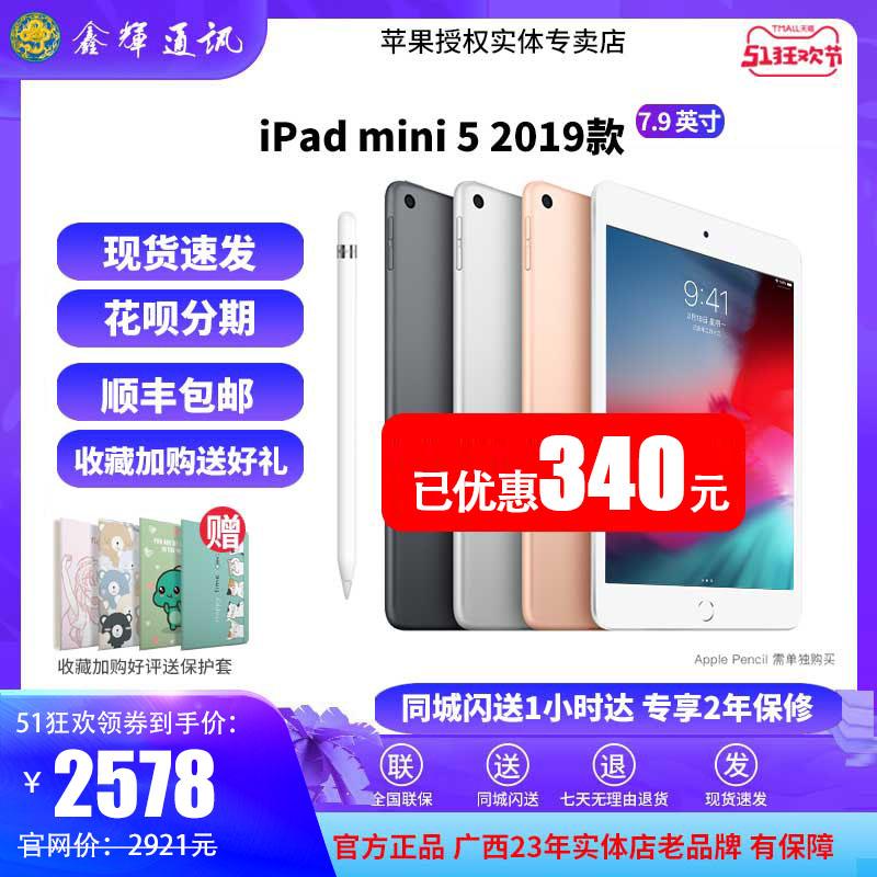 【现货发/12期分期】Apple/苹果 iPad mini5 7.9 英寸苹果平板电脑 2019新款ipadmini5 4 支持Apple Pencil