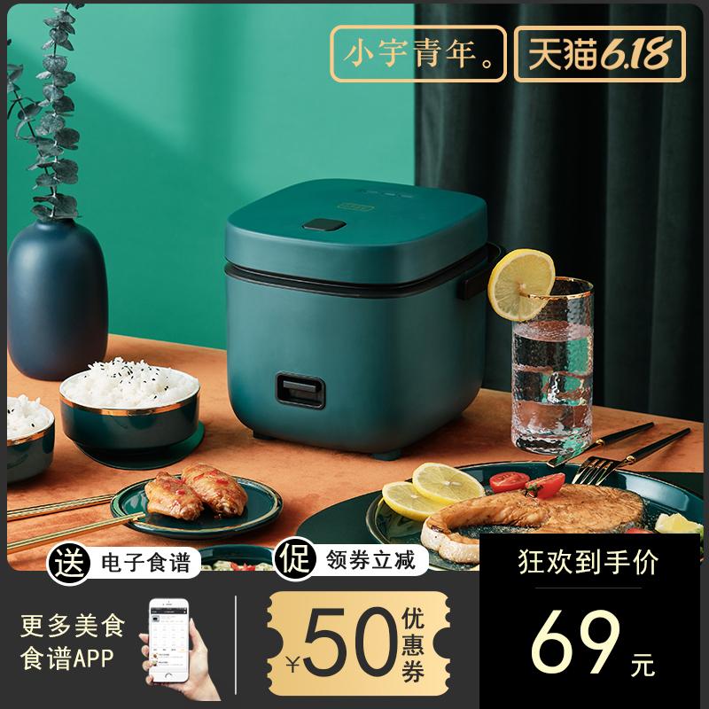 小宇青年迷你电饭煲家用小型电饭锅 1人-2人宿舍煮饭锅一人食