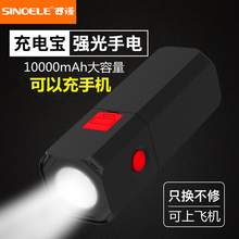 西诺大容量h22电筒1000安强光华为苹果OPPO(小)米VIVO手机通用快充闪充防