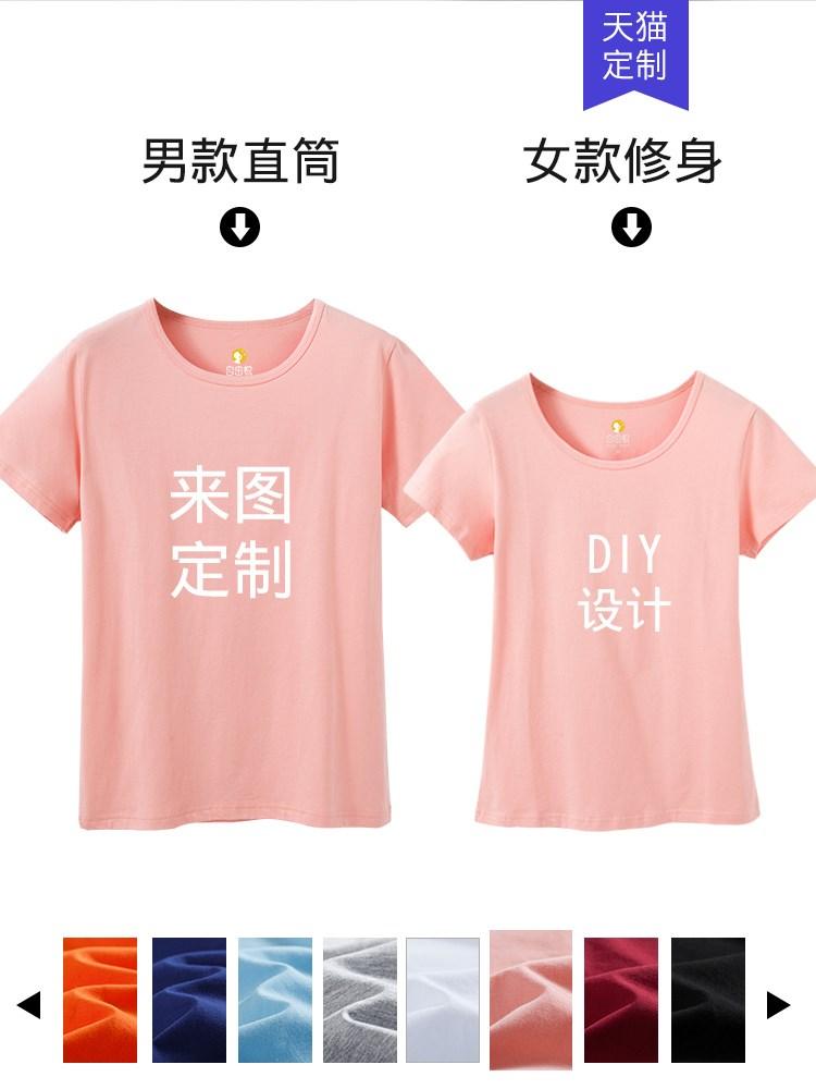 私人订制diy白色短袖t恤定制图案印字logo情侣装宽松个性创意班服