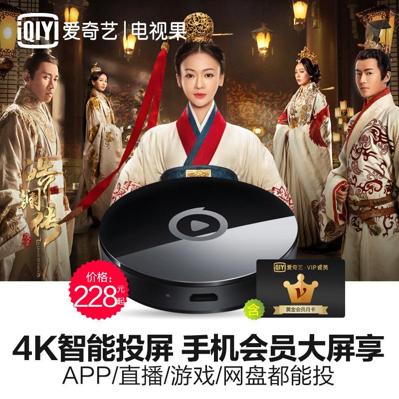 爱奇艺电视果4k家用电视盒子网络机顶盒手机无线投同屏奇异果器3投影wifi移动数字播放器智能