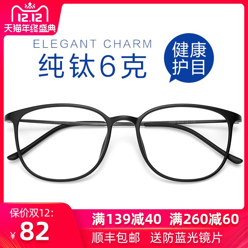 防辐射电脑眼镜近视眼镜女男潮可配有度数平光抗蓝光疲劳护眼睛框