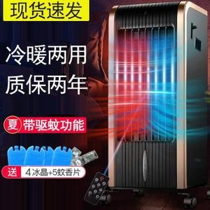 Household cooling and heating air conditioning fan refrigeration empty bar wither fan domestic water cooling air conditioning life appliances air conditioning fan plus ice crystals