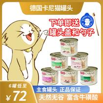 德国Carny卡尼猫罐头成猫幼猫主食罐头200g 增肥营养湿粮猫零食