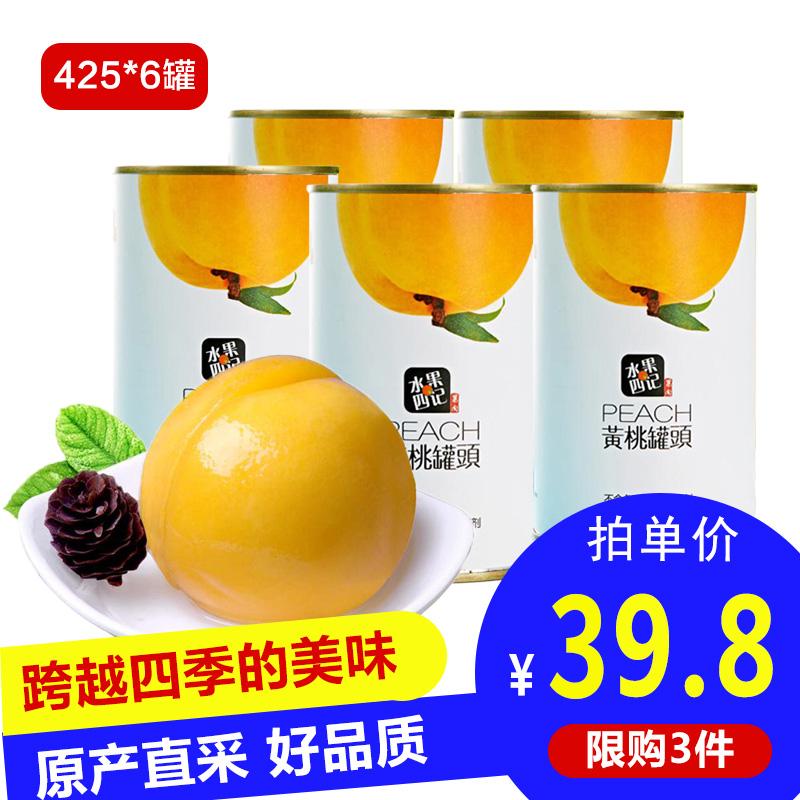 正常发货 砀山黄桃罐头整箱新鲜糖水烘焙水果四记黄桃425g*6罐