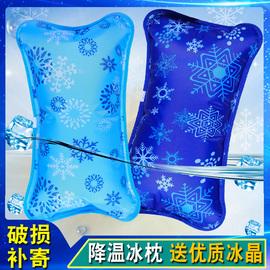 冰枕冰垫水枕头宿舍夏季学生冰枕头水袋水垫坐垫降温冰晶枕充水