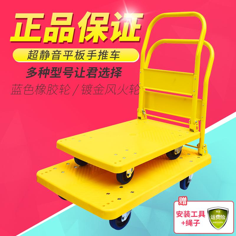 加厚平板搬运车小型手拉车四轮折叠便携家用静音拉车手推车拉货车