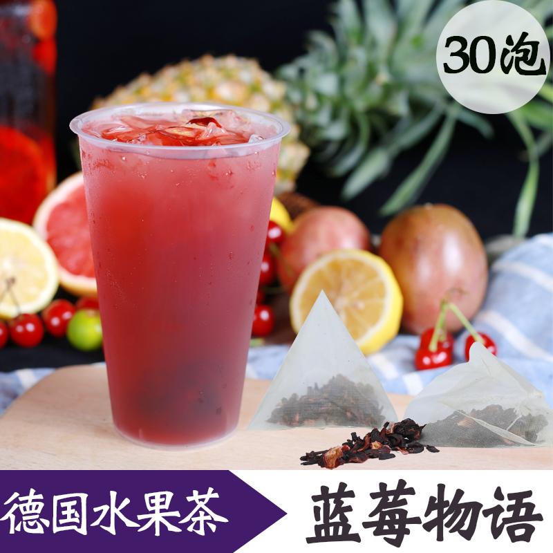 德国进口蓝莓物语水果茶花果茶果干 三角茶包袋泡茶洛神花代用茶