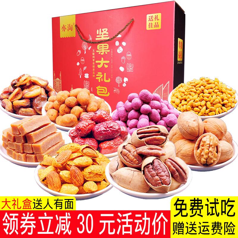 坚果大礼包1364克9袋零食每日坚果礼盒中秋送礼混合干果组合小吃