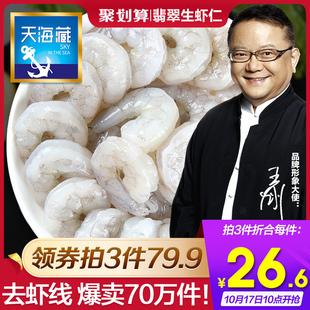 3件79.9天海藏鲜冻大虾仁白虾仁