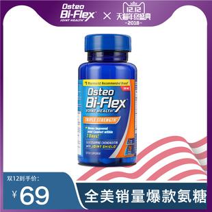 osteo bi-flex维骨力氨糖软骨素美国氨基葡萄糖关节宝骨维力28粒