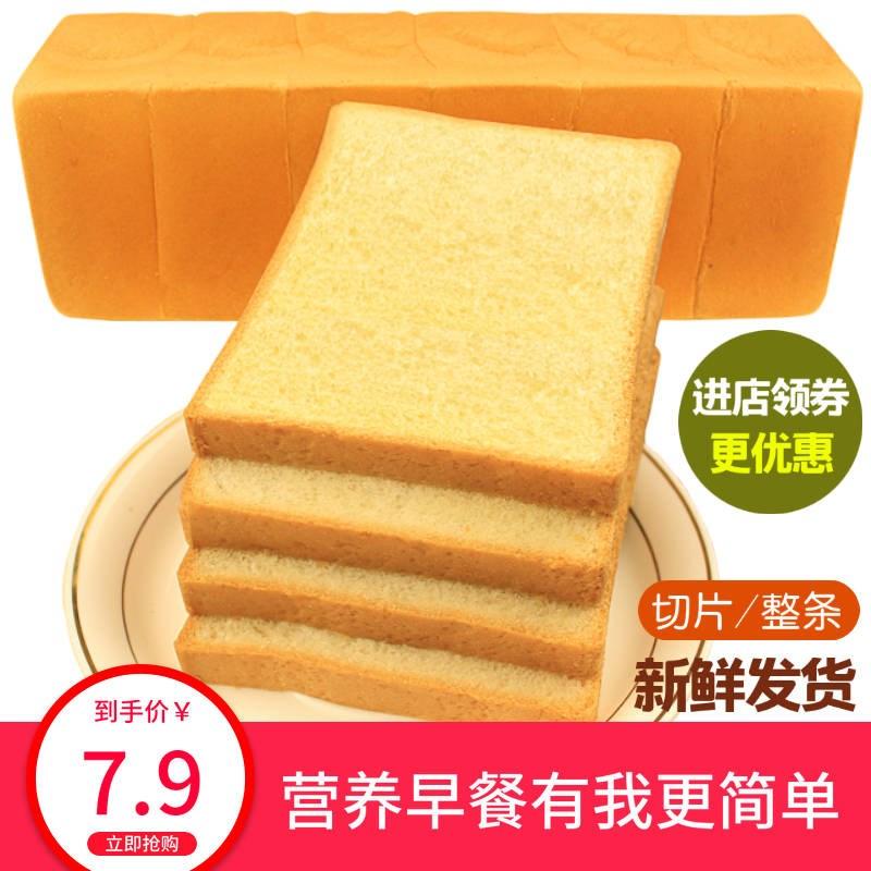 大促面包吐司新鲜片480g/条三明治新鲜切片早餐代餐营养学生新鲜
