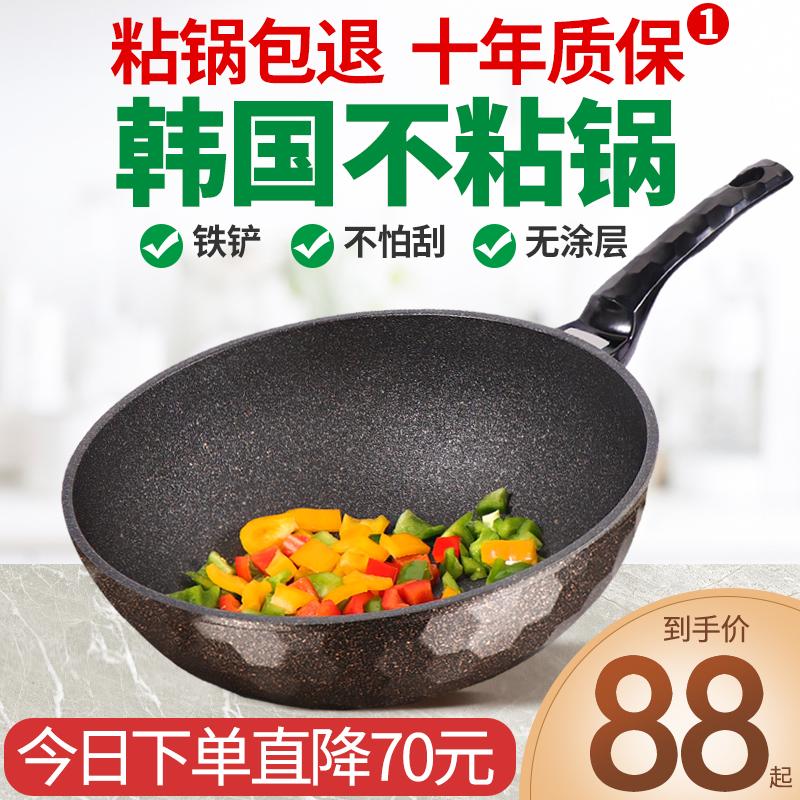 韩国麦饭石不粘锅炒锅炒菜锅家用炉具无烟煎炒两用平底不沾麦石锅