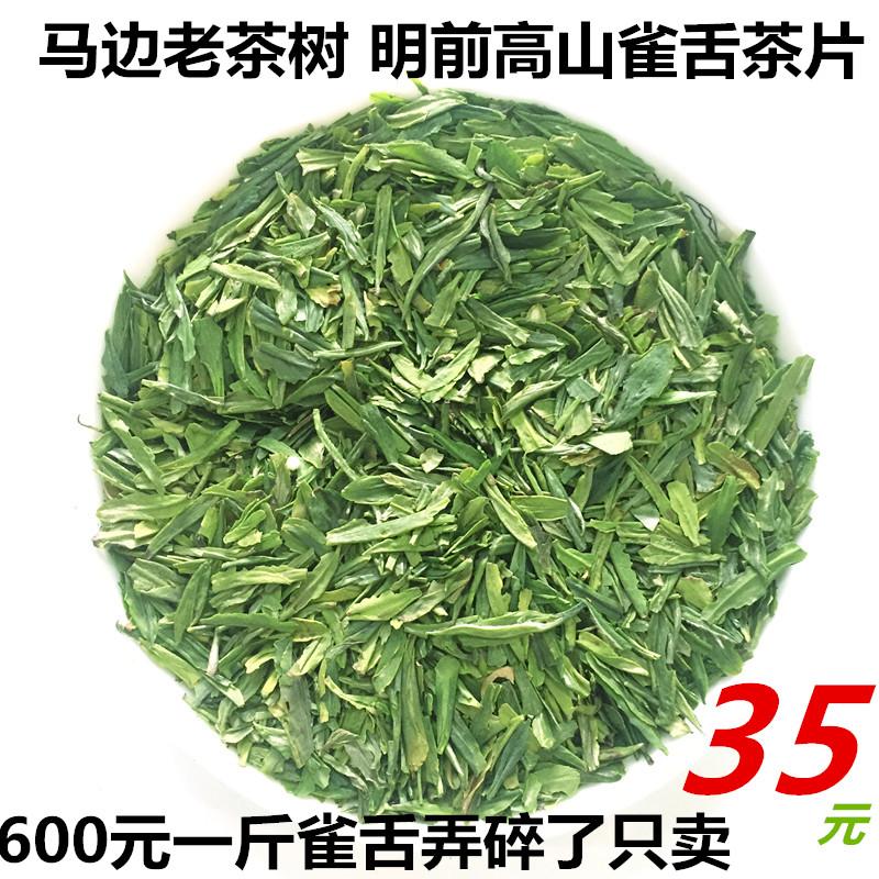 2019新茶特级绿茶明前高山春茶 碎茶叶茶片龙井雀舌散装500g包邮