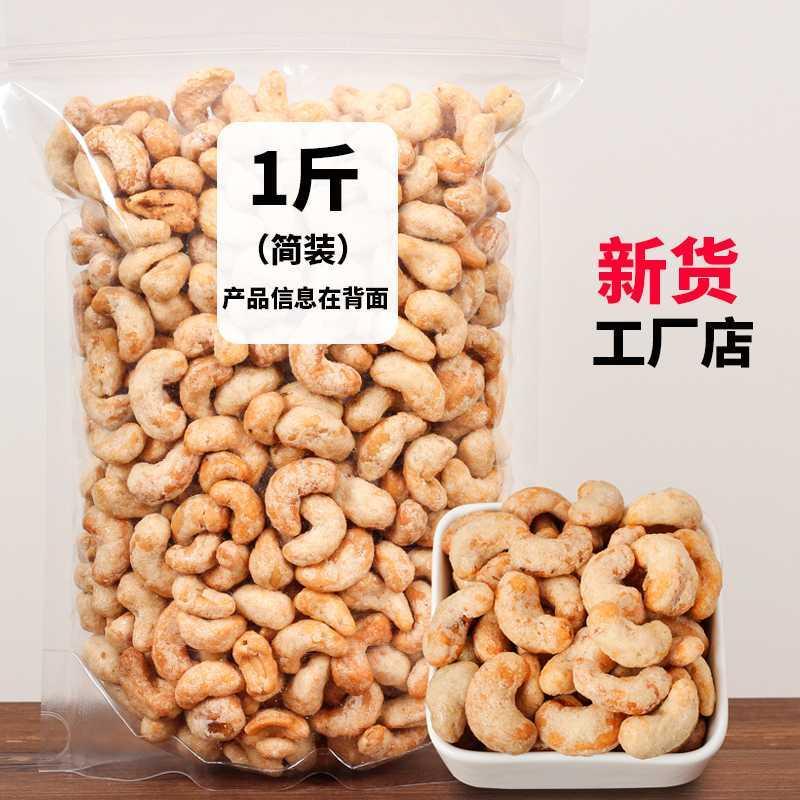新货炭烧腰果仁500g罐装袋越南原味盐�h腰果坚果干果孕妇零食特产