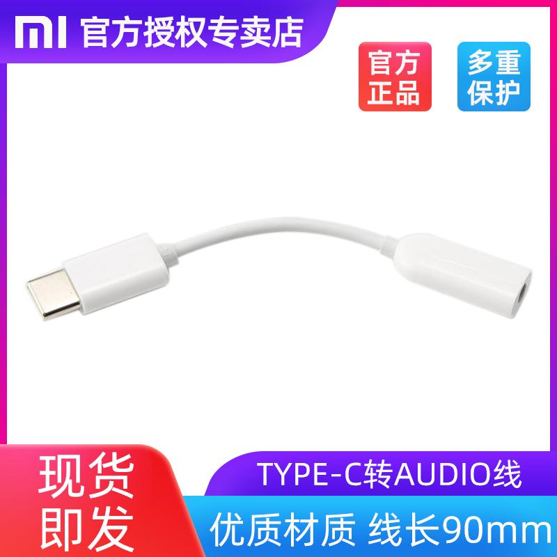 小米6/8/9耳机转接头Type-C转3.5mm转接线手机原装音频转换器