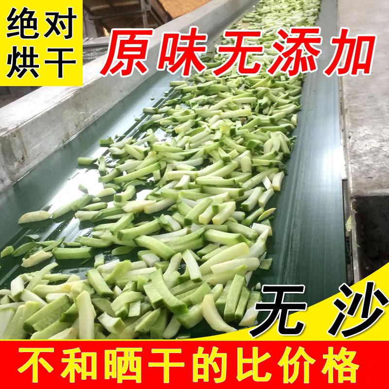 烘干绿萝卜干青萝卜条脆萝卜自制农家干货东北特产脱水蔬菜 500克