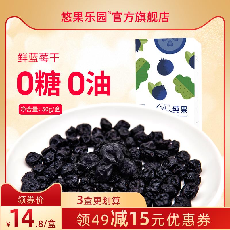 无添加无糖无油长白山蓝莓鲜果干50g蓝莓干小包装孕妇零食营养