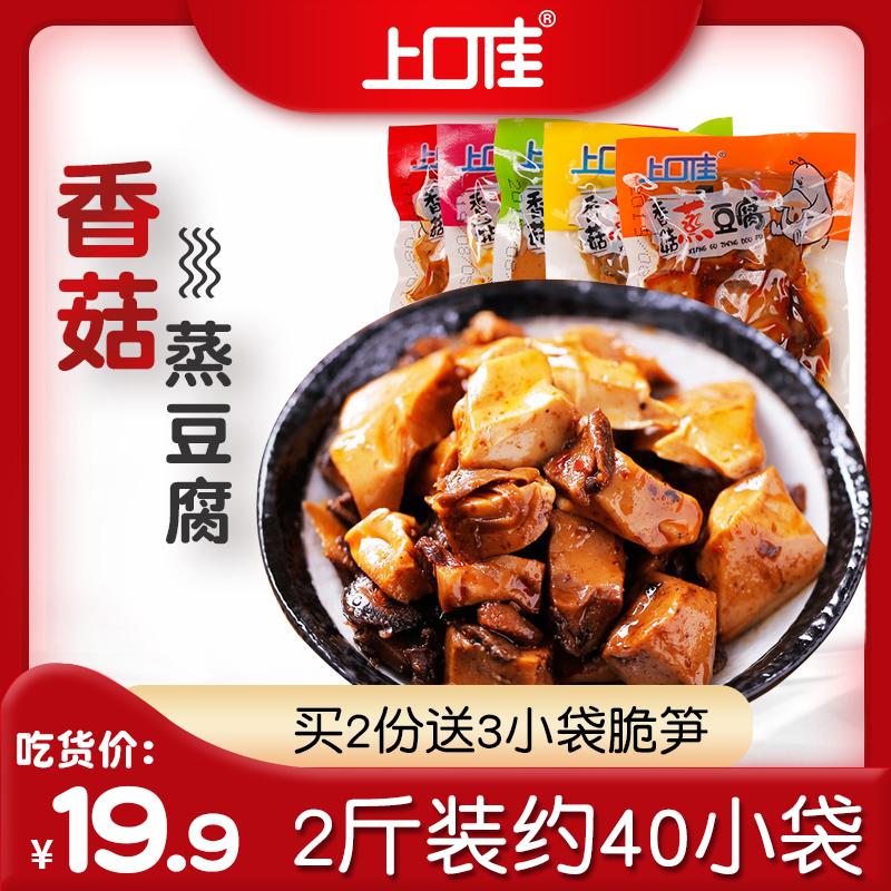 上口佳 香菇豆干2斤小包装散装整箱蒸豆腐豆制品重庆特产零食小吃