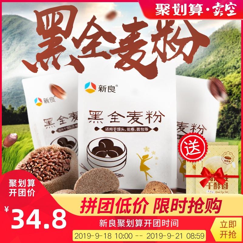 新良黑全麦粉500g*5全麦面粉含麦麸 黑麦粉 烘焙 全麦粉家用5斤